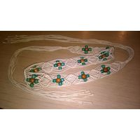 Красивый плетеный пояс с бусинками (Италия)