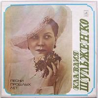 Клавдия Шульженко - Песни Прошлых Лет - 1977,3 x Vinyl, LP, Compilation, Repress, Mono,made in USSR.
