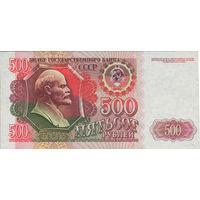 CCCP 500 рублей 1992 Р249 UNC