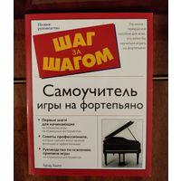 Самоучитель игры на фортепиано.