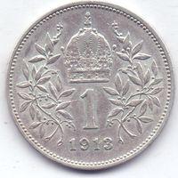 Австро-Венгрия, 1 крона 1913 года. Франц Иосиф 1.