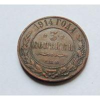 Старт с 1 рубля.  3 копейки 1914 год.