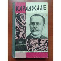 ЖЗЛ: КАРАДЖАЛЕ.         Илья Константиновский.