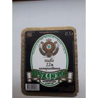 Этикетка Пиво Беларусь Пружаны