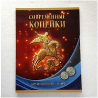 Набор монет 1 и 5 копеек 1997-2014 годов ММД+СПМД