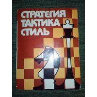 Стратегия Тактика Стиль - Творчество белорусских шахматистов. сост. Л.А. Бондарь (Шахматы и шахматисты)