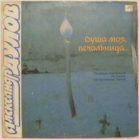 Александр Дулов - Душа моя, печальница