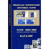 2010 - Пропуски перфорации марок 1923-91 гг - CD
