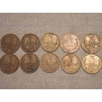 Лот из 10 монет - 3 копейки СССР