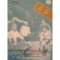 1985 год динамо тбилиси--динамо минск   тираж5000