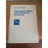 Сверхзвуковые двухфазные течения. Г.А. Салтанов. Мн: Выш. Шк., 1972