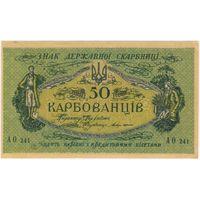 50 карбованцев 1918 г. АО 241  СОСТОЯНИЕ!!! аUNC