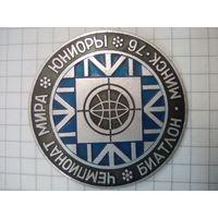 Значок Кубок мира Биатлон Минск 1976