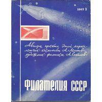 """Журнал """"Филателия СССР"""", выпуски 1 - 12, 1967 год"""