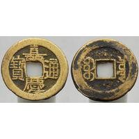 Китай Династия Цин. Император Цзяцин (1796-1820) Северный М. Д. 1802 1 вэнь