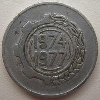 Алжир 5 сантимов 1974 г. ФАО. Второй четырёхлетний план 1974-1977