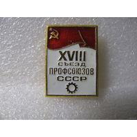 Значок. XVIII съезд профсоюзов СССР