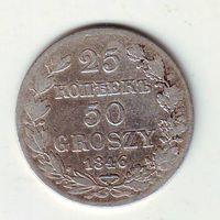 25 копеек-50 грошей 1846 г. Цена снижена!