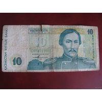 10 тенге 1993, Казахстан