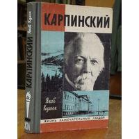 ЖЗЛ.  Карпинский. /Серия: Жизнь замечательных людей/ 1978г.