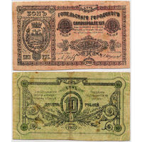 10 рублей 1918, Гомель, Гомельское городское самоуправление