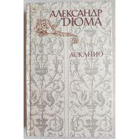 Асканио, Александр Дюма