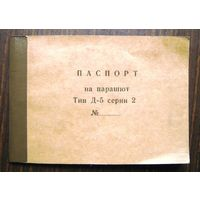 W: Бланк паспорта на парашют Д-5 серии 2 (чистый), 14,5 х 10 см