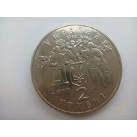 2 гривны 1998 Украина 80 лет провозглашению независимости УНР