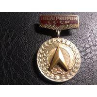 Госагропром СССР За заслуги в рационализации