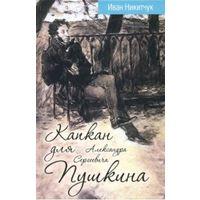 Никитчук. Капкан для Александра Сергеевича Пушкина