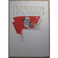 Чистая грамота СССР 1975 год