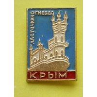 Крым. Ласточкино гнездо. 170.