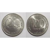 100 рублей 1993 ЛМД aUNC