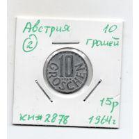 Австрия 10 грошей 1964 года -2