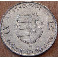 20. Венгрия 5 форинтов 1947 год, серебро*