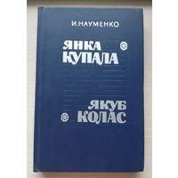 И. Науменко / Янка Купала / Якуб Колас / Творческие портреты / 1982
