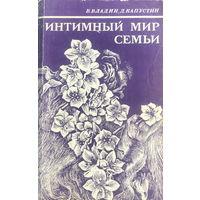 ИНТИМНЫЙ МИР СЕМЬИ, 1983 г.