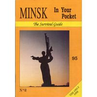 Minsk in Your Pocket. The Survival Guide (1995)