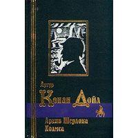 Артур Конан Дойл.  Архив Шерлока Хомса