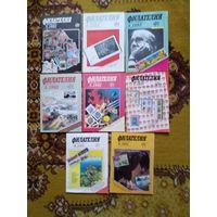 Журнал Филателия номера 2,3,4,5,6,7,8,9 за 1993 год библиографическая редкость