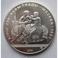СССР. 10 рублей 1979 Бокс. Серебро. 341