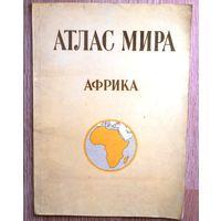 Атлас мира. Африка. 1977 г.
