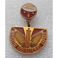 Медаль. Артек. Искусство принадлежит народу. 1-е место #0353