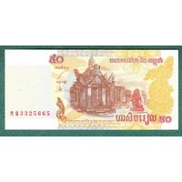 КАМБОДЖА 50 риелей  2002 год UNC