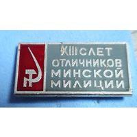 13 слет отличников Минской милиции .