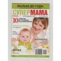 Супер Мама 4(20), 2014