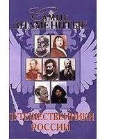 Лубченкова. Самые знаменитые путешественники России