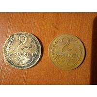 Редкие монеты 2 копейки 1935 года старого и нового образца одним лотом