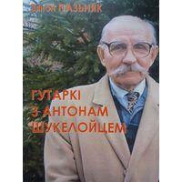Зянон Пазьняк - Гутаркі з Антонам Шукелойцем