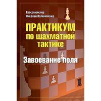 Калиниченко. Практикум по шахматной тактике. Завоевание поля